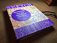 Скетчбук SketchBook Рисуем красивые шрифты Экспресс курс рисования (бежево-синий переплёт) (рус)