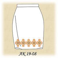 Заготовка женской юбки для вышивания АК 19-08