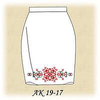 Заготовка женской юбки для вышивания АК 19-17