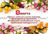 Печать съедобного фото - 8 Марта - Формат А4 - Вафельная бумага - №6