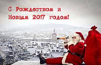 Графік роботи на новорічні свята 2017!!!