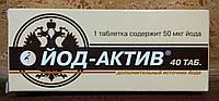 """Йод Актив - """"умный йод"""", дополнительный источник йода, 50 мг, 40 табл."""
