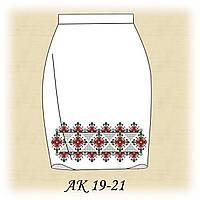 Заготовка женской юбки для вышивания АК 19-21