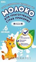 Молоко сухое цельное Хорол с витамином С для приготовления прикорма для детей с 6-ти месяцев 400г