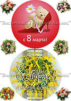 Печать съедобного фото - 8 Марта - Ø 14,5 - Вафельная бумага - №20