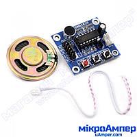 ISD1820 Модуль запису і відтворення звуку
