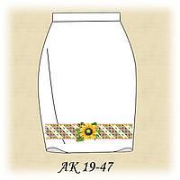 Заготовка женской юбки для вышивания АК 19-47