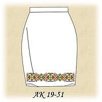 Заготовка женской юбки для вышивания АК 19-51