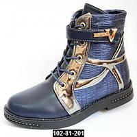 Стильные демисезонные ботинки для девочки, 32-37 размер