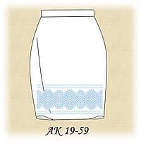 Заготовка женской юбки для вышивания АК 19-59