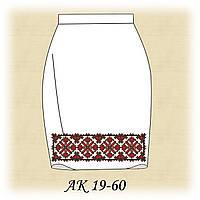 Заготовка женской юбки для вышивания АК 19-60