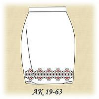 Заготовка женской юбки для вышивания АК 19-63