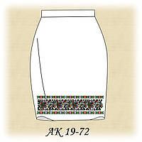 Заготовка женской юбки для вышивания АК 19-72