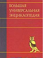 Универсальные словари и энциклопедии