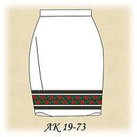 Заготовка женской юбки для вышивания АК 19-73