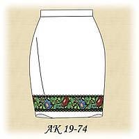 Заготовка женской юбки для вышивания АК 19-74