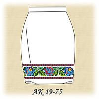 Заготовка женской юбки для вышивания АК 19-75