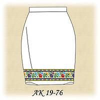 Заготовка женской юбки для вышивания АК 19-76