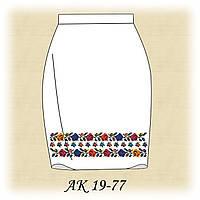 Заготовка женской юбки для вышивания АК 19-77