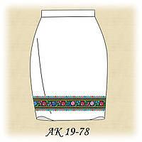 Заготовка женской юбки для вышивания АК 19-78