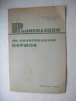Рекомендации по силосованию кормов. 1963 год