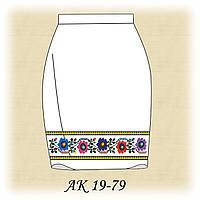 Заготовка женской юбки для вышивания АК 19-79