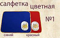 Цветная салфетка для вышивки №1