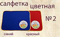 Цветная салфетка для вышивки №2