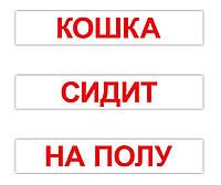 """Карточки большие русские """"Чтение по Доману"""" 120 слов, в кул. 5*25см, ТМ Вундеркинд"""