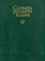 Словарь русского языка. В четырех томах.