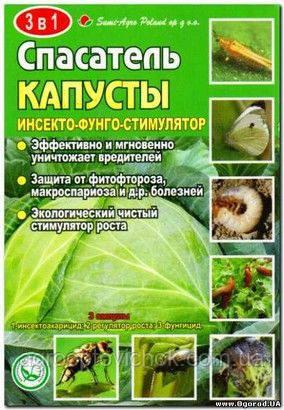 Спасатель капусты, фото 2