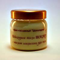 Шоколадное масло массажное для тела с маслом апельсина 500мл.