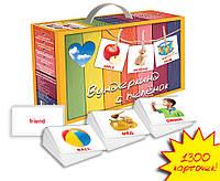 """Подарочный н-р """"Русско-английский чемодан"""" (27 мини н-ров=1300 карточек)"""