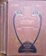 Собрание сочинений Шекспира  1903 год