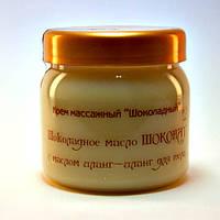 Шоколадное масло массажное для тела с маслом иланг-иланг 300г.