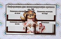 Табличка для показаний счётчиков с кармашком для квитанций Сова