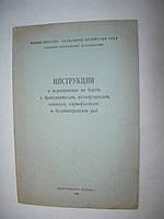 Инструкции о мероприятиях по борьбе с бранхиомикозом, ихтиофтириозом, кавиозом, кариофиллезом и ботриоцефалезо