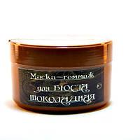 Маска- гоммаж  шоколадная для бюста 150 мл