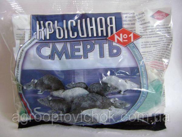 Крысиная смерть №1 200 гр крисина смерть
