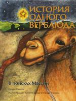 История одного верблюда. В поисках Мессии. Сэнди Хэнсон
