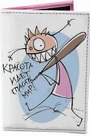 Обложка для паспорта из кожзама КРАСОТА ИДЁТ СПАСАТЬ МИР 01-02-082  Девайс Мейкер