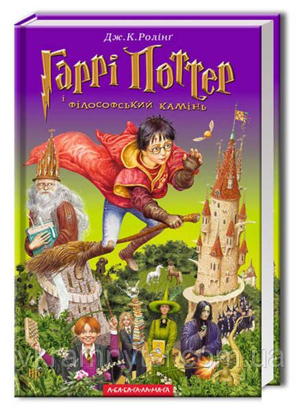 Гаррі Поттер і філософський камінь. Книга 1