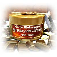 Шоколадное масло АНТИЦЕЛЛЮЛИТНОЕ для тела 200гр.