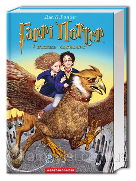 Гаррі Поттер і в'язень Азкабану. Книга 3
