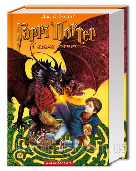 Гаррі Поттер і келих вогню. Книга 4