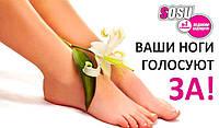 Педикюрные носки Sosu