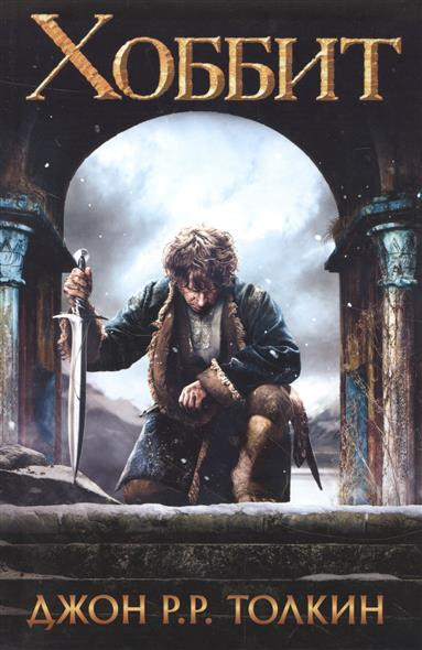 Хоббит  Толкин Д