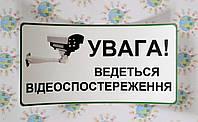 Наклейка Объект находится под видеонаблюдением Зеленый