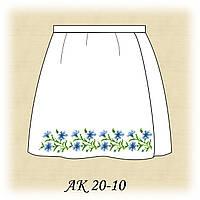 Заготовка юбки для девочки для вышивания АК 20-10