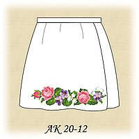 Заготовка юбки для девочки для вышивания АК 20-12